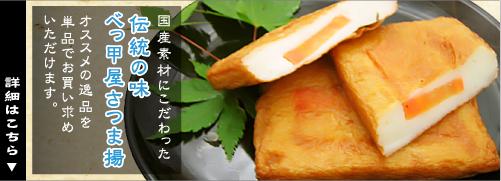 国産素材にこだわった伝統の味 べっ甲屋のさつま揚げ オススメの逸品を 単品でお買い求めいただけます。
