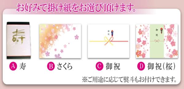桜の便り 掛け紙